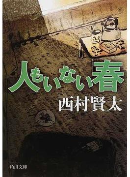 人もいない春(角川文庫)
