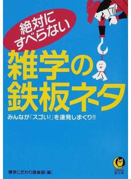 絶対にすべらない雑学の鉄板ネタ みんなが「スゴい!」を連発しまくり!!(KAWADE夢文庫)