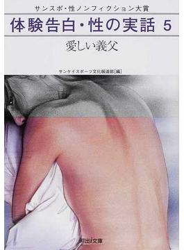 体験告白・性の実話 サンスポ・性ノンフィクション大賞 5 愛しい義父(河出i文庫)