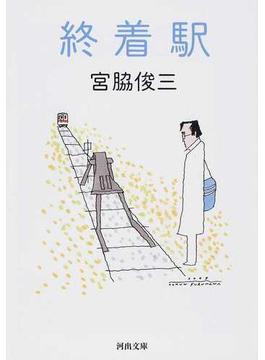 終着駅(河出文庫)