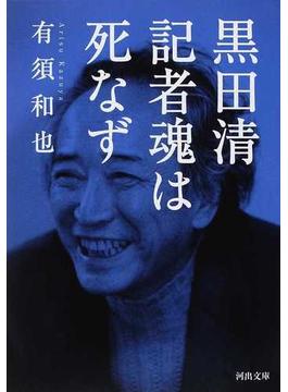 黒田清 記者魂は死なず(河出文庫)