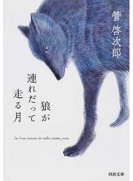 狼が連れだって走る月(河出文庫)