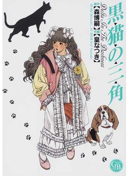 黒猫の三角(幻冬舎コミックス漫画文庫)