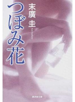 つぼみ花 官能ロマン(廣済堂文庫)