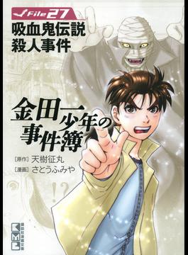 金田一少年の事件簿 File27 吸血鬼伝説殺人事件(講談社漫画文庫)
