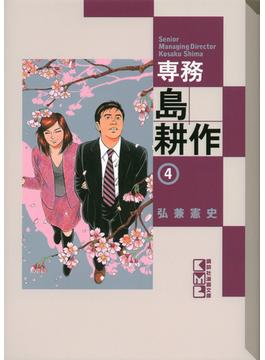 専務島耕作 4(講談社漫画文庫)