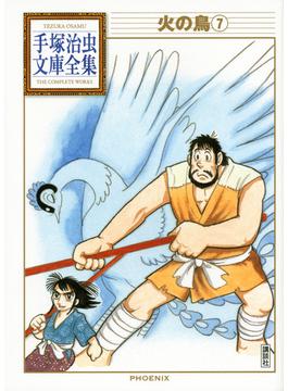 火の鳥 7(手塚治虫文庫全集)
