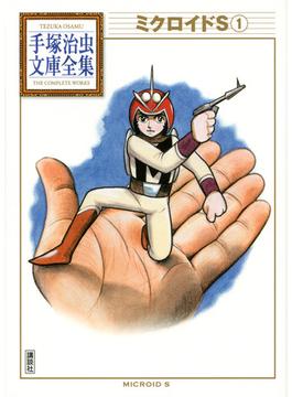 ミクロイドS 1(手塚治虫文庫全集)