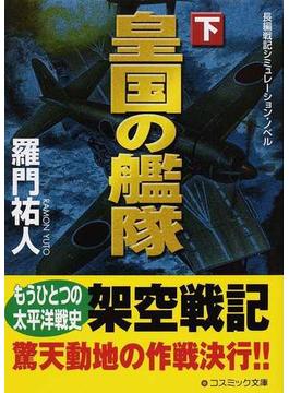 皇国の艦隊 長編戦記シミュレーション・ノベル 下(コスミック文庫)