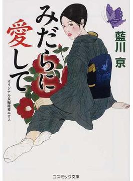 みだらに愛して オリジナル長編純愛エロス(コスミック文庫)