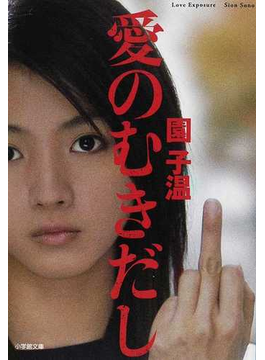 愛のむきだし(小学館文庫)