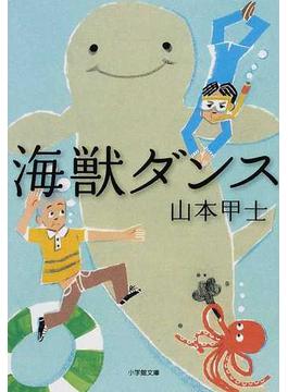 海獣ダンス(小学館文庫)