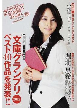 STORYBOX vol.29(2012Jan.) 発表!!文庫グランプリ2012