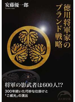 徳川将軍家のブランド戦略(新人物文庫)