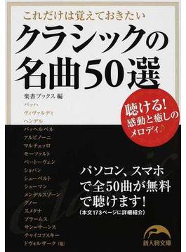 これだけは覚えておきたいクラシックの名曲50選(新人物文庫)