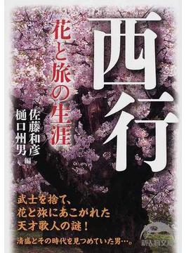 西行 花と旅の生涯(新人物文庫)