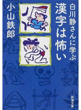 白川静さんに学ぶ漢字は怖い(新潮文庫)