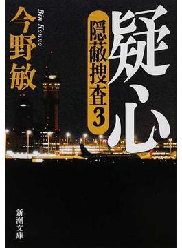疑心(新潮文庫)