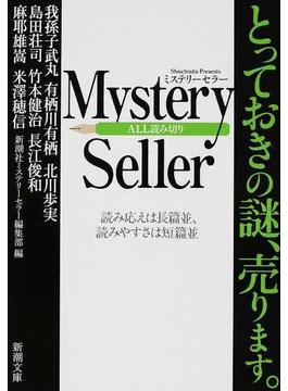 Mystery Seller とっておきの謎、売ります。 読み応えは長篇並、読みやすさは短篇並 ALL読み切り(新潮文庫)