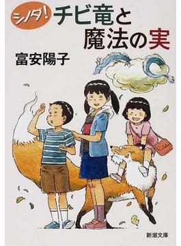 チビ竜と魔法の実(新潮文庫)