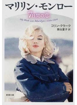 マリリン・モンロー7日間の恋(新潮文庫)
