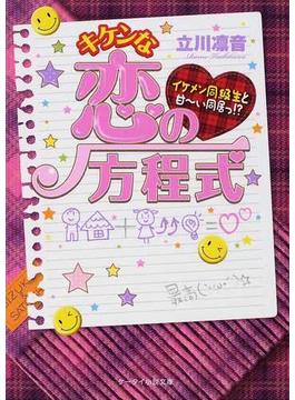 キケンな恋の方程式 イケメン同級生と甘~い同居っ!?(ケータイ小説文庫)