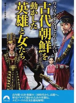 古代朝鮮を動かした英雄と女たち ワクワクするほどおもしろい!(青春文庫)