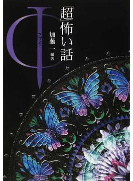 「超」怖い話Φ(竹書房文庫)