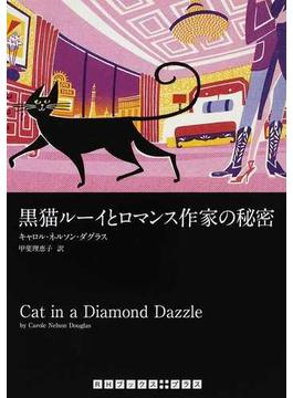 黒猫ルーイとロマンス作家の秘密
