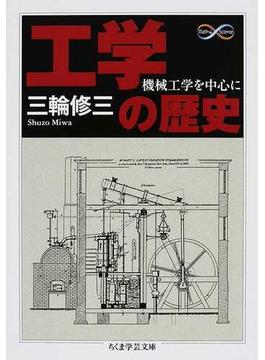 工学の歴史 機械工学を中心に(ちくま学芸文庫)