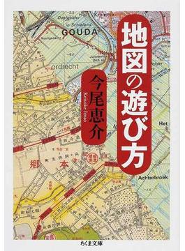 地図の遊び方(ちくま文庫)