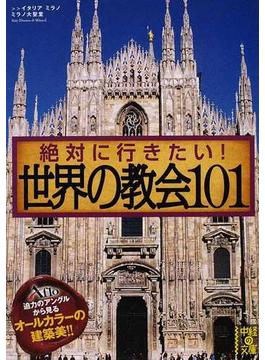 絶対に行きたい!世界の教会101(中経の文庫)