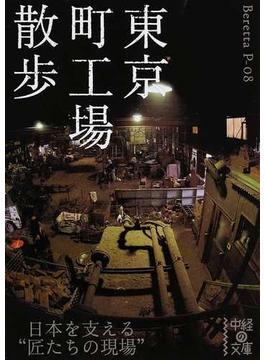 東京町工場散歩(中経の文庫)