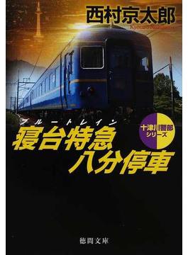 寝台特急八分停車(徳間文庫)