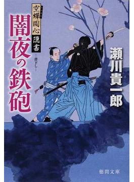 闇夜の鉄砲(徳間文庫)