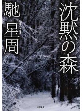 沈黙の森(徳間文庫)
