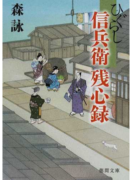 ひぐらし信兵衛残心録(徳間文庫)