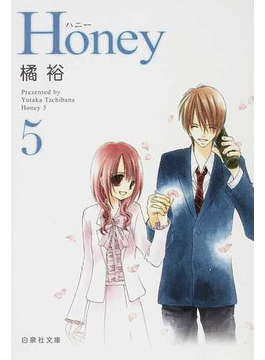 Honey 第5巻(白泉社文庫)