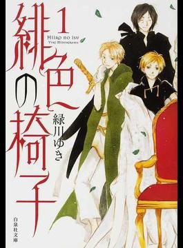 緋色の椅子 第1巻(白泉社文庫)