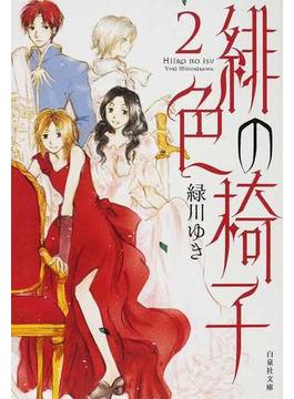 緋色の椅子 第2巻(白泉社文庫)