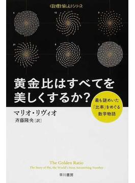 黄金比はすべてを美しくするか? 最も謎めいた「比率」をめぐる数学物語(ハヤカワ文庫 NF)