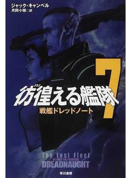 彷徨える艦隊 7 戦艦ドレッドノート(ハヤカワ文庫 SF)