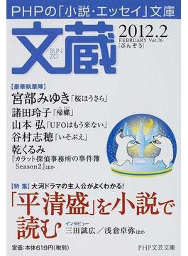 文蔵 2012.2 〈特集〉「平清盛」を小説で読む(PHP文芸文庫)