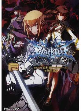 BLAZBLUE 3 フェイズシフト2(富士見ドラゴンブック)