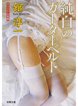 純白のガーターベルト オリジナル長編