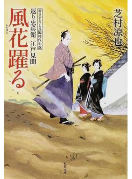 風花躍る 書き下ろし長編時代小説(双葉文庫)