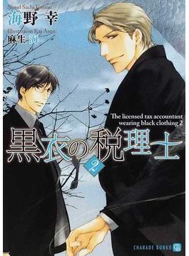 黒衣の税理士 2(シャレード文庫)
