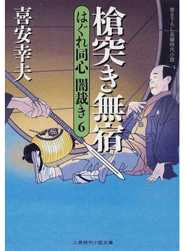 槍突き無宿 書き下ろし長編時代小説(二見時代小説文庫)