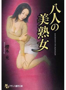 八人の美熟女(フランス書院文庫)