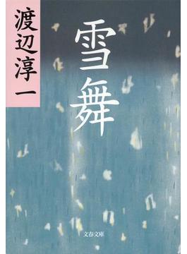 雪舞 新装版(文春文庫)